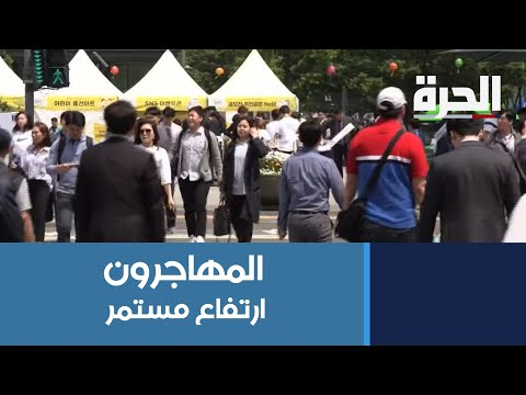 عدد المهاجرين.. في ارتفاع مستمر  - 20:53-2019 / 9 / 18