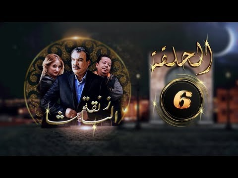 Znkt al bacha (tunisie Episode 6