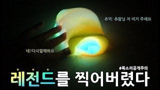 야광슬라임 다 섞기 (목소리주의) 츄팝