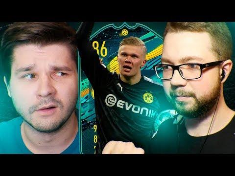 БИТВА СОСТАВОВ - HAALAND 86 Vs FACELESS | FIFA 20