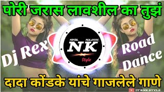 Pori Jarasa Lavshil Ka (DADA MIX) - DJ REX ∥ Dada Kondake Famous Dj Song ∥ Mix By IT'S NK STYLE