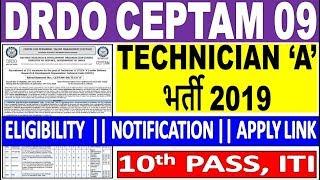 DRDO CEPTAM 9 Technician 'A' Recruitment 2019 || DRDO Technician Online Form 2019 || 10th Pass & ITI