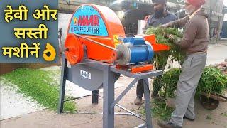 Best 2 Chaff Fodder Cutter Price List by Amar Agriculture in india|Toka Kutti Machine