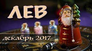 ЛЕВ - Финансы, Любовь, Здоровье. Таро-Прогноз на декабрь 2017