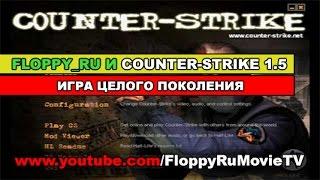 Игра поколения. Counter-Strike 1.5