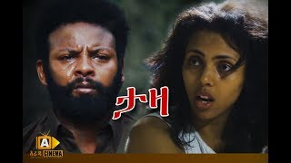 Taza - Ethiopian Movie Trailer