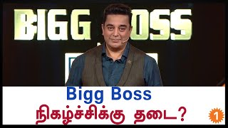 Bigg Boss Tamil is banned? Petition Filed against Vijay TV
