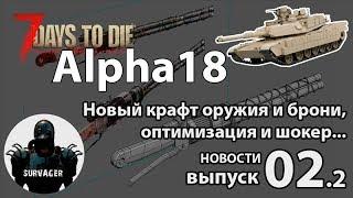 🔥 Новые правила крафта оружия, брони и... ТАНК??? ► 📰NEWS (новости) №2.2 ►7 Days to Die Альфа 18