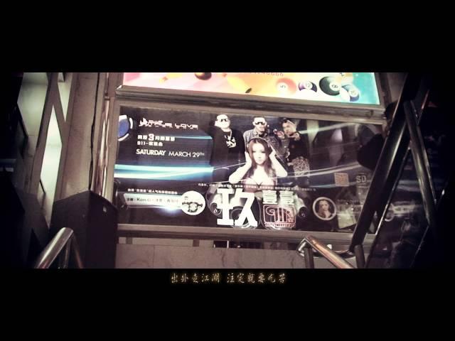 玖壹壹-再會中港路Remix