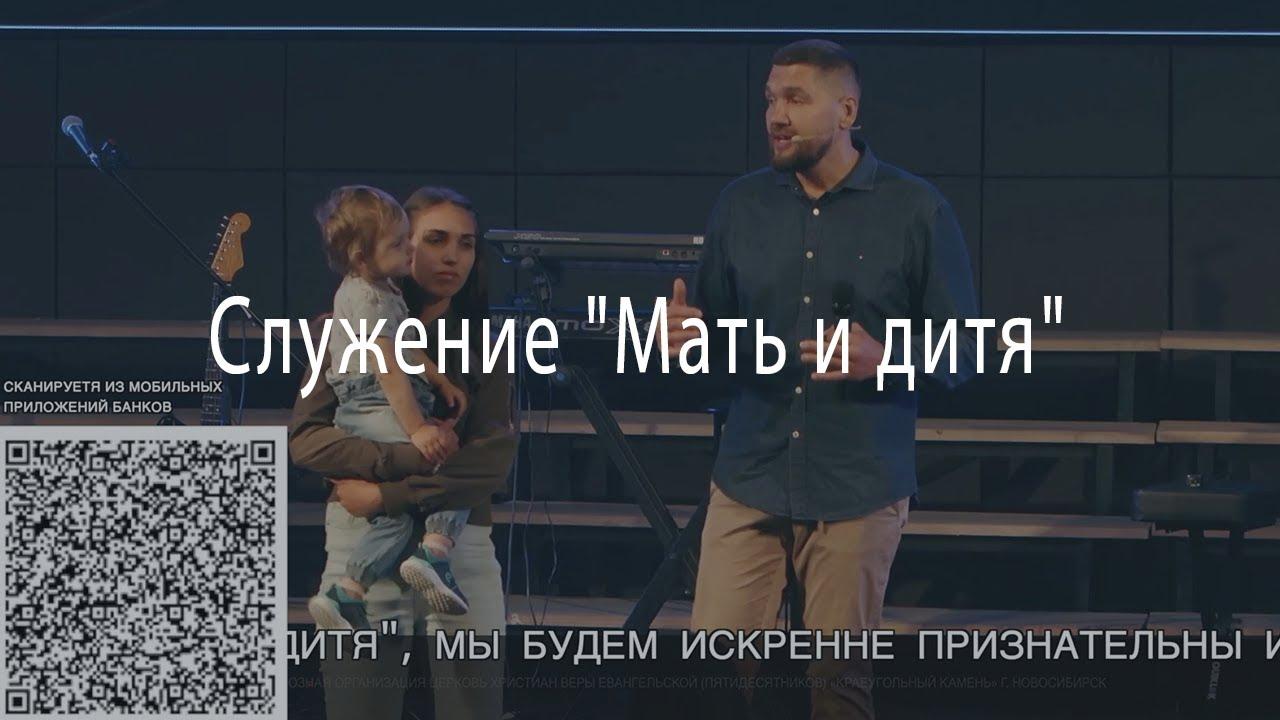 """Служение """"Мать и дитя"""" в селе Сосновка"""