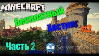 Бесплатный хостинг Серверов Minecraft #2. Server.pro. Часть 2. Как установить больше 10 плагинов?