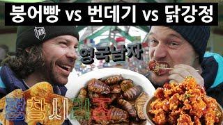 흔한 한국 전통시장 음식 먹어보고 깜짝 놀란 노르웨이 올림픽 스키선수들!?