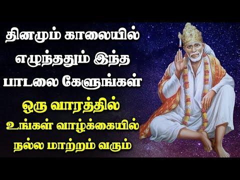 Sri Guru Yogi Saayi 108 Potri - Sai Baba Songs | Sai Aarati Songs | Tamil Devotional Songs