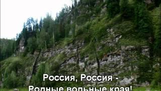 Россия - Родина моя - Евгений Кибкало - With lyrics