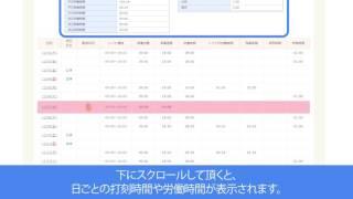 【動画マニュアル】PCマイページ ユーザーマニュアル 出勤簿編【ジョブカン勤怠管理】 thumbnail