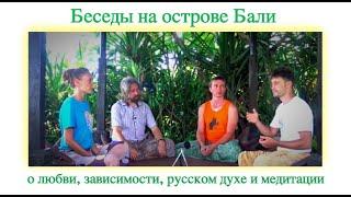 Беседы с Игуменом Евмением на Бали о Любви, русском духе и медитации