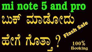 ಪ್ಲಾಶ್ ಸೆಲ್ ನಲ್ಲಿ ಮೊಬೈಲ್ ಬುಕ್ ಮಾಡೋದು ಹೇಗೆ how to book mobile in flash sale in  flipkart kannada