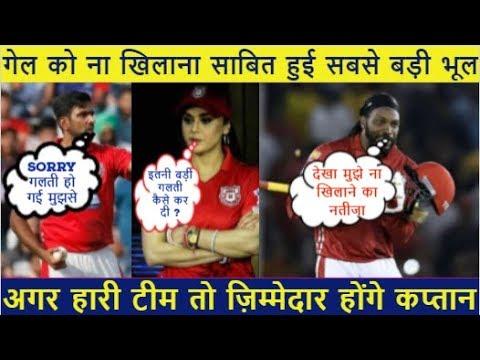 KXIP VS DD: Gayle को ना खिलाकर, Punjab की टीम ने की सबसे बड़ी गलती