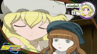 Repeat youtube video البؤساء - الحلقة ١٣ - سبيستون | Les Miserables - Ep 13 - SpaceToon