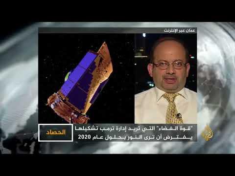 الحصاد- جيش ترامب السادس.. قرار بعسكرة الفضاء  - 10:23-2018 / 8 / 12