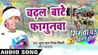 chadhal bate fagunawa simawa pa khelele holi nirbhay tiwari bhojpuri hot holi songs 2017 new