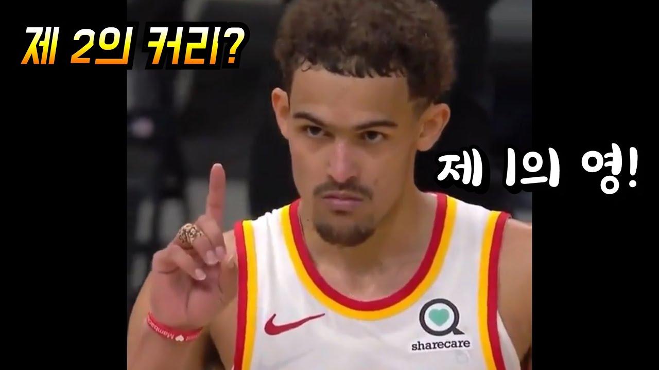 내 이름은 트레이 영, NBA 새로운 슈퍼스타지💪🔥