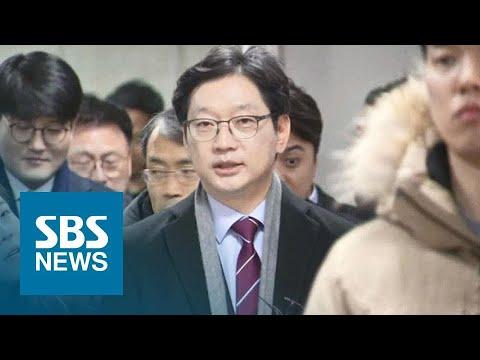 '1심 실형' 김경수 항소심 첫 공판…보석 심문도 진행 / SBS