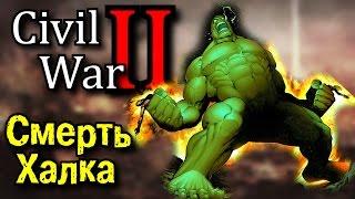 Гражданская Война 2... (+ СМЕРТЬ ХАЛКА!?)