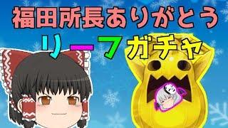 【ログレス】福田所長のリーフガチャでメシウマの連鎖から脱出!?