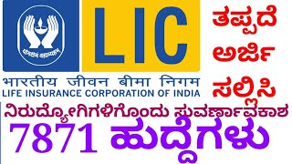 LIC ನಲ್ಲಿ ಸಹಾಯಕ ಹುದ್ದೆಗಳು requirement ofASSISTANT posts