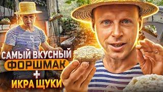 ИКРА ЩУКИ ФОРШМАК из СЕЛЁДКИ готовит Одесский Липован Одесса ОСЕНЬ 2020 рынок Привоз