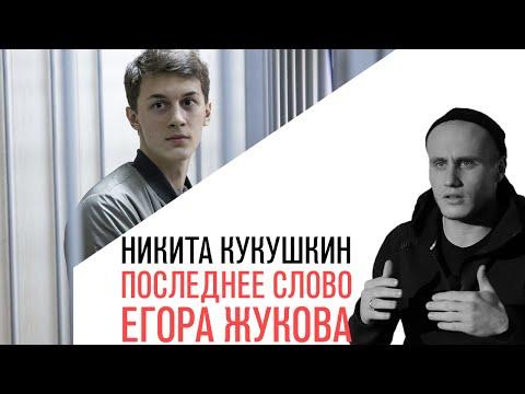 «Спецэфир» с Алексом Дубасом, Никита Кукушкин, Речь Егора Жукова