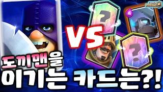 1:1로 싸워서 도끼맨을 이기는 카드가 있어?! 찾아보자! 클래시로얄 Clash Royale - Executioner vs all cards [테드tv,Tedtv]
