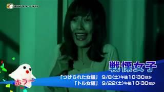 エンタメ~テレがおくるオリジナルホラードラマ第2弾! 『戦慄女子』 ht...