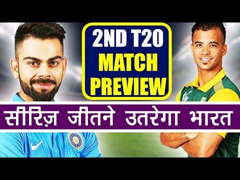 India Vs South Africa 2nd T20 Match Preview: Virat Kohli wants to seal Series | वनइंडिया हिंदी
