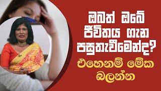 ඔබත් ඔබේ ජීවිතය ගැන පසුතැවීමෙන්ද? එහෙනම් මේක බලන්න | Piyum Vila | 24 - 03 - 2021 | SiyathaTV Thumbnail