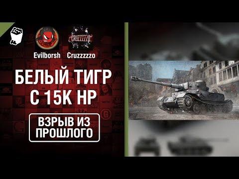 Белый тигр с 15к ХП - Взрыв из прошлого №38 - От Evilborsh и Cruzzzzzo [World Of Tanks]