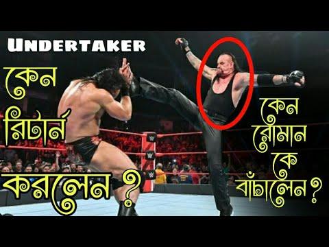 Under Taker রোমান রেইন্স কে কেন বাঁচালেন?? || Why UnderTaker Returned in Raw?? || Wrestle Bangla