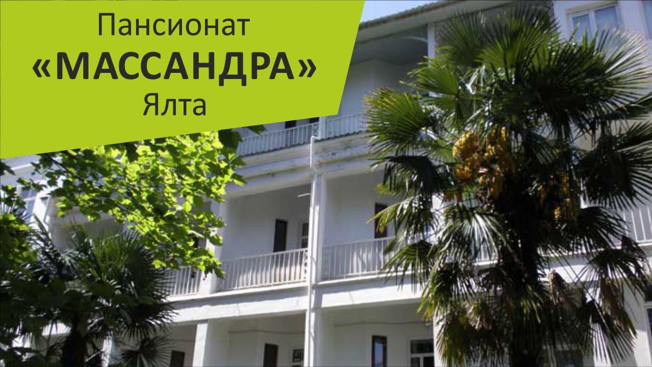 "Пансионат ""Массандра"". Ялта. Крым - YouTube"