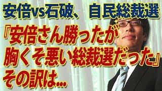 「安倍さん勝ったけど、胸くそ悪い総裁選だった!」その訳は… 竹田恒泰チャンネル2