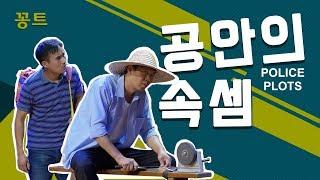 교회 꽁트/성극 <공안의 속셈>(자막판 2018 HD)
