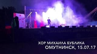 Хор Михаила Бублика - Концерт в Омутнинске (День города и металлурга, 15.07.17, LIVE)