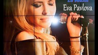 �������� ���� Eva Pavlova в лаунж-баре PINA COLADA ������