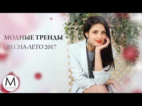 Модные тренды сезона весна-лето 2017. Обзор модных тенденций | Маха Одетая