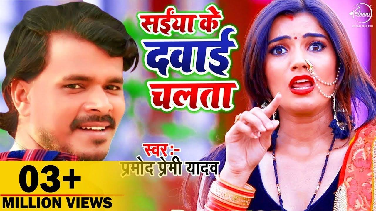 Watch Bhojpuri Song Kamar Ke Davai Chalata Sung By Pramod Premi Yadav
