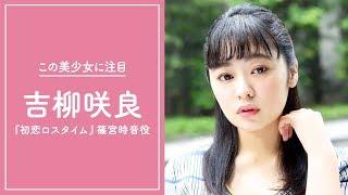 初出演映画でヒロイン・吉柳咲良に直撃!映画『初恋ロスタイム』インタビュー この美少女に注目