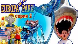 ЕВРОПА ПАРК 2016  Германия Аттракционы серия 2 Europa Park 2016 Germany(ЕВРОПА ПАРК крупнейший парк развлечений в Германии и второй по посещаемости парк развлечений в Европе..., 2016-05-24T05:32:01.000Z)