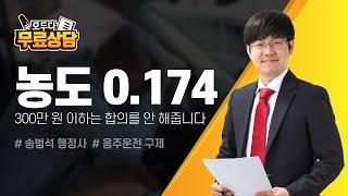 """음주운전 형사 처벌 """"농도 0.174 300만…"""