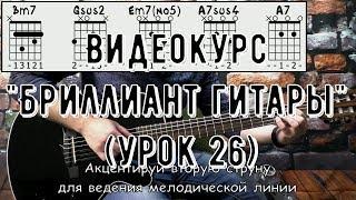 """Курс А  Никонова """"Бриллиант Гитары"""" Урок 26 1 6 4 7 в Bm"""