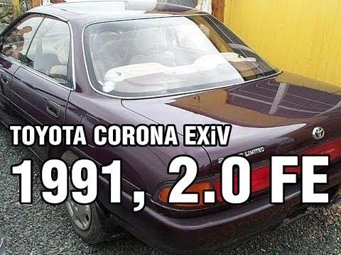Toyota Corona Exiv 1989 1993 прёт как танк